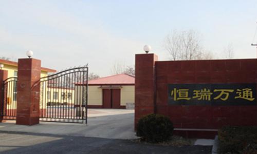 北京恒瑞万通电子通信器材有限公司