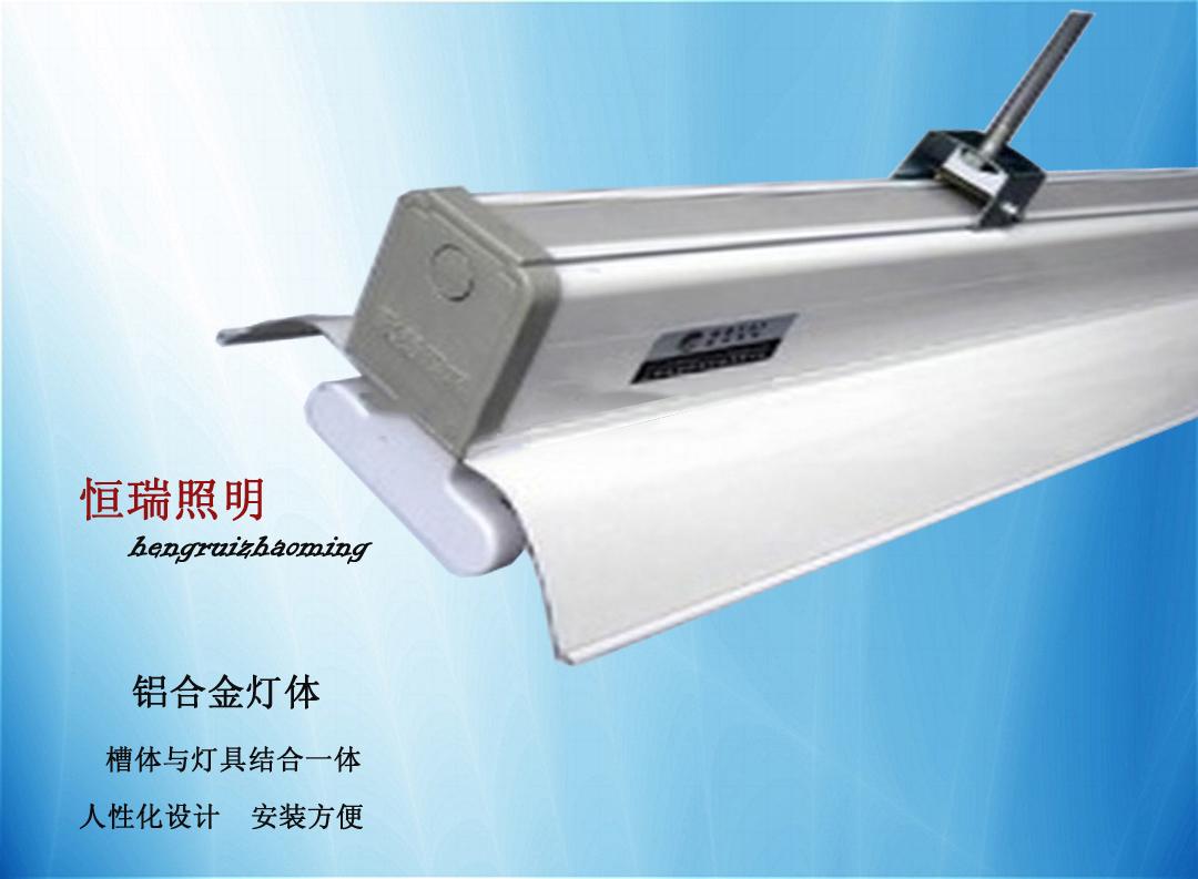 铝合金线槽灯-H型
