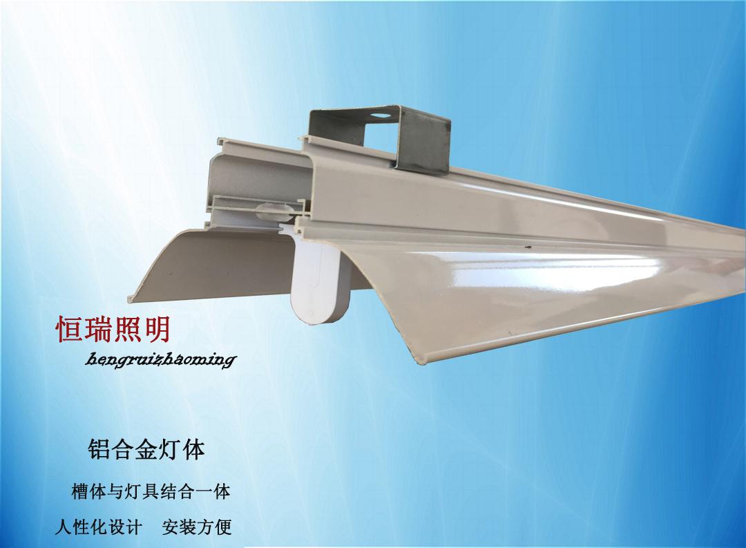 铝合金线槽灯-U型
