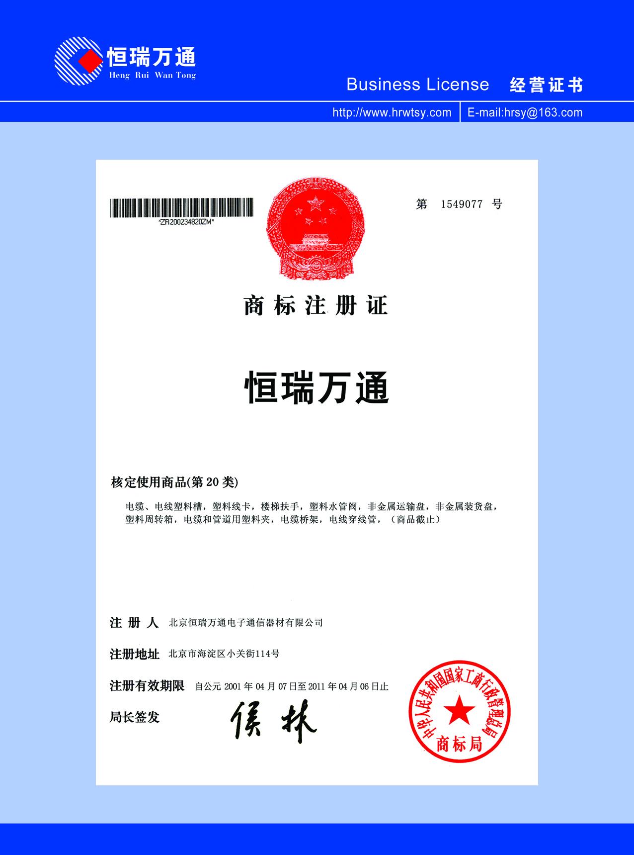 商标注册证-恒瑞万通