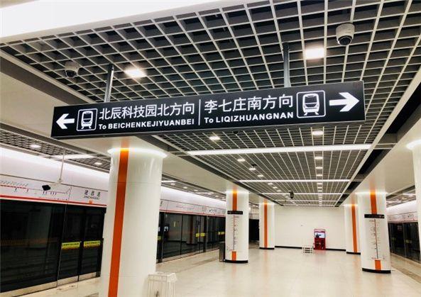 天津地铁5号线