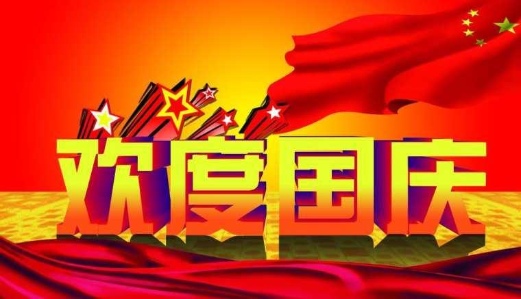 2021年国庆节放假通知